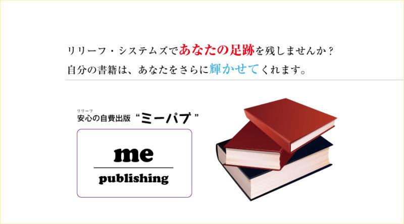 自費出版バナー