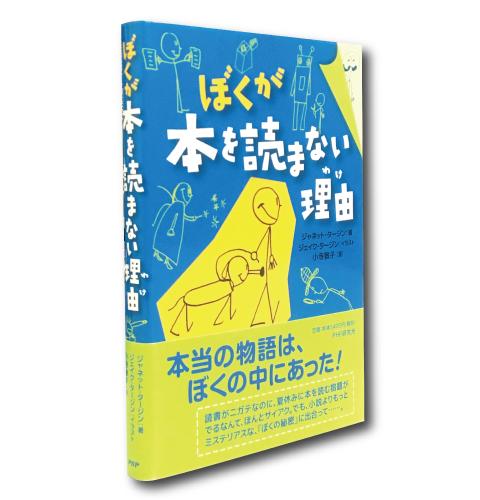 制作実績翻訳僕が本を読まない理由