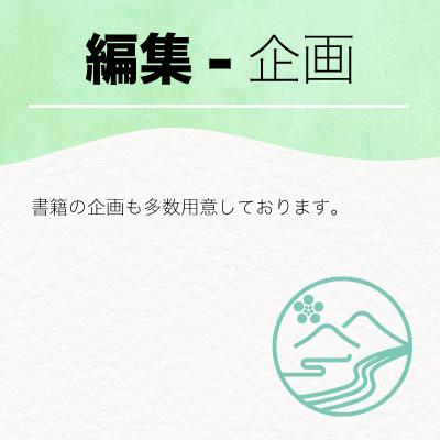 editkikaku