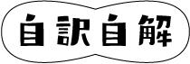 jiyakujikai_logo