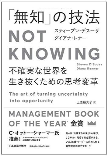 NotKnowing-01